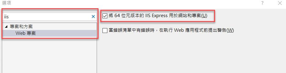 將 64 位元版本的 IIS Express 用於網站和專案(U)