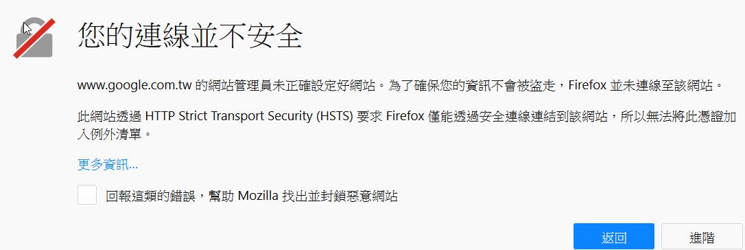 Firefox的警告